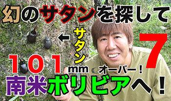 4サタンサムネイル7ブログ.jpg